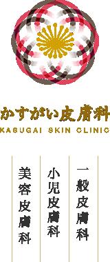 かすがい皮膚科 豊田市の皆様に「安心」と「笑顔」を提供できる医院に。